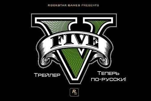 Официальный анонс GTA V !!!