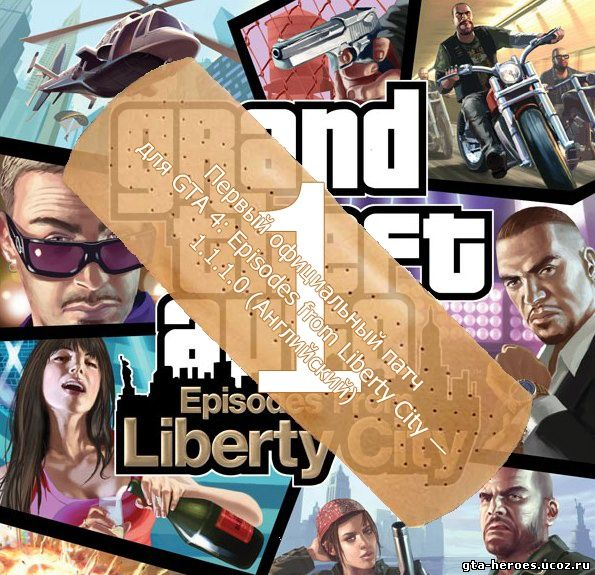 Скачать Grand Theft Auto IV Episodes from Liberty City Как поставить
