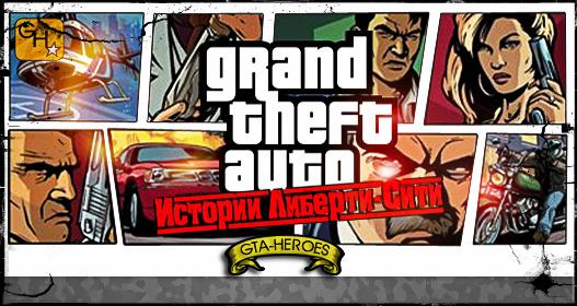 Rockstar Games: Grand Theft Auto: Liberty City Stories (GTA: Liberty City Stories или GTA: LCS)