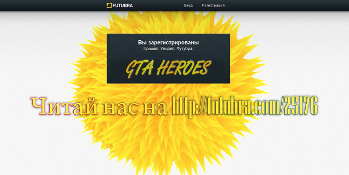 Читай нас на Futubra.com